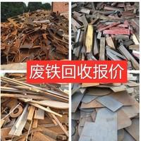 废铁回收报价